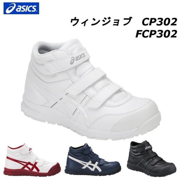アシックス 安全靴 FCP302 ウィンジョブ CP302  asics 安全靴スニーカー|takahashihonsha