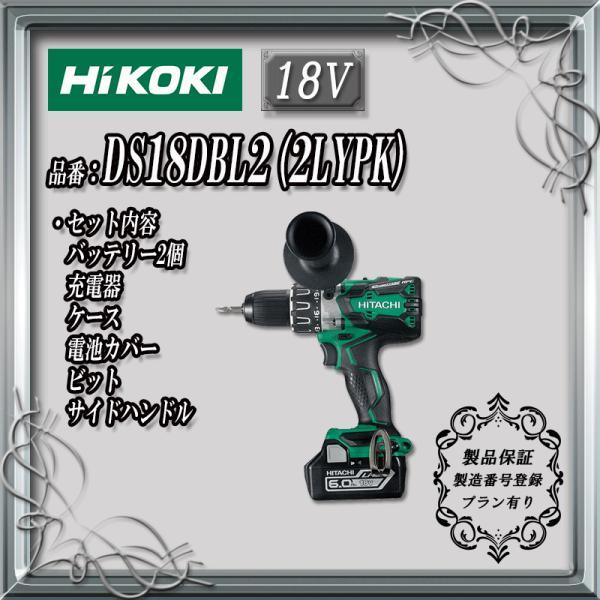 HiKOKI (日立工機) コードレスドライバドリル 18V 本体のみ DS18DBL2(NN)【製品保証サービス有り】 takahashihonsha