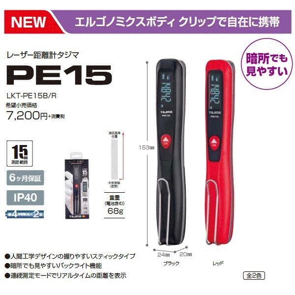 TAJIMA レーザー距離計 タジマ PE15 LKT-PE15B/LKT-PE15R【正規販売店6ヵ月保証付き】