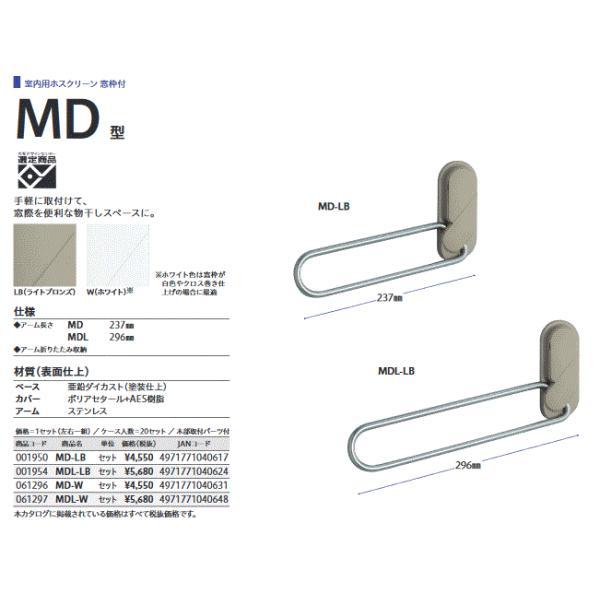 室内用ホスクリーン窓枠付 MD-W/MD-LB ホワイト/ライトブロンズ 物干し金物 (左右2本1組)|takahashihonsha|02
