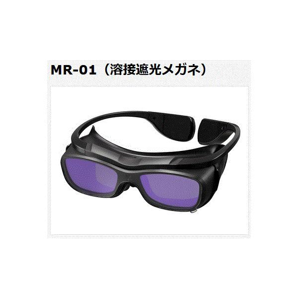 マイト工業 自動遮光面 MR-01(溶接遮光メガネ) 世界初! 液晶式溶接メガネ登場!! 溶接面
