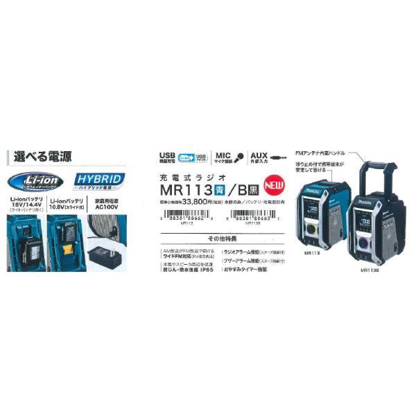 マキタ MR113/B 充電式ラジオ スピーカー ハイブリッド電源 本体のみ マルチアンプ+ウーファー内蔵【製品保証サービス有り】|takahashihonsha|07