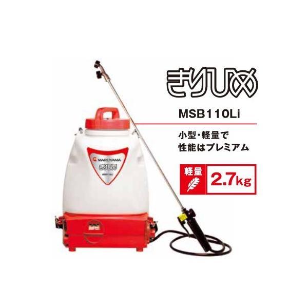 丸山製作所(MARUYAMA) MSB110Li きりひめ 充電式噴霧器 マキタ 10.8V 1.3Ah【バッテリー/充電器セット】