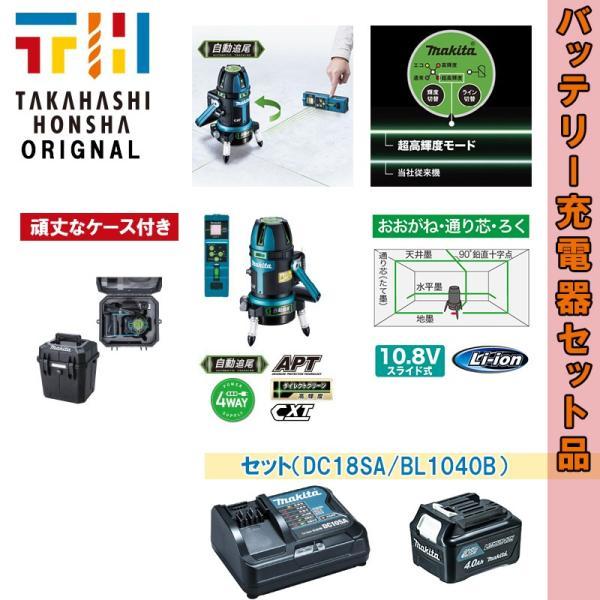 マキタ SK313GDZN 自動追尾おおがね・通り芯・ろく 【サービス品あり】超高輝度  充電式屋内・屋外兼用墨出し器 10.8V 4.0Ah|takahashihonsha