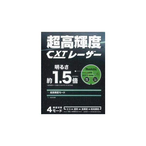 マキタ SK313GDZN 自動追尾おおがね・通り芯・ろく 【サービス品あり】超高輝度  充電式屋内・屋外兼用墨出し器 10.8V 4.0Ah|takahashihonsha|02