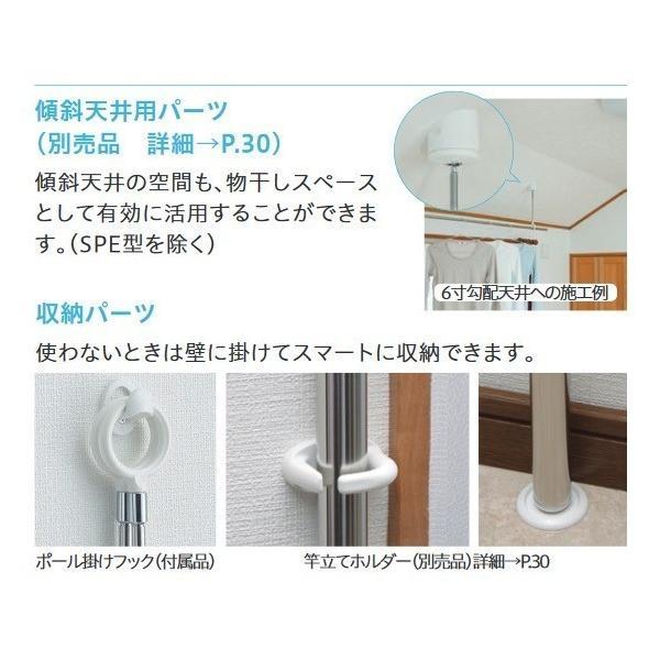 室内物干し ホスクリーン SPCL-W 2本入り ホワイト 【オプション有り】|takahashihonsha|03