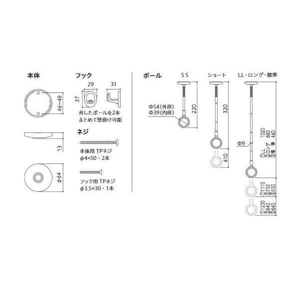 室内物干し ホスクリーン SPCL-W 2本入り ホワイト 【オプション有り】|takahashihonsha|04