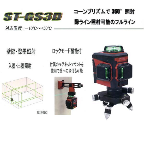 テクノ販売 ST-GS3D 3Dグリーンレーザー コーンプリズム式 フルライン