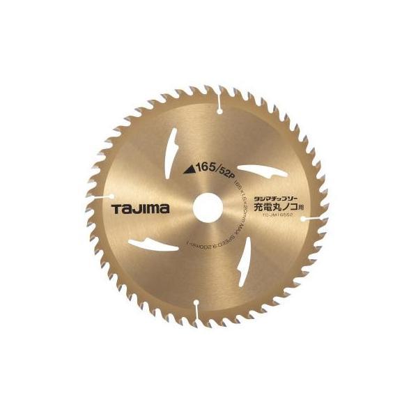 タジマチップソー充電丸ノコ用 TC-JM16552 刃物径165mm52P