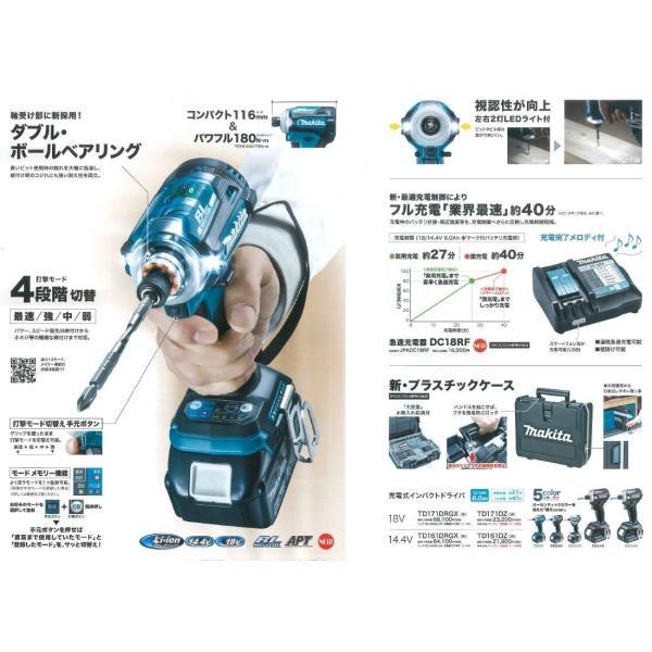 マキタ TD171DGXAP/AG 充電式インパクト 18V 6.0Ah ゼロブレ 楽らく4モード 【製品保証サービス有り】|takahashihonsha|03