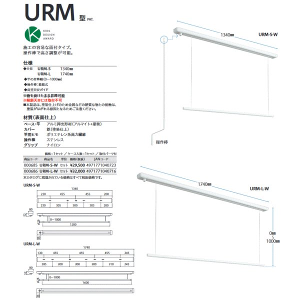 川口技研 室内用ホスクリーン URM-L-W  全長1740mm  昇降式操作棒タイプ(面付型)室内物干【代引不可】|takahashihonsha|03