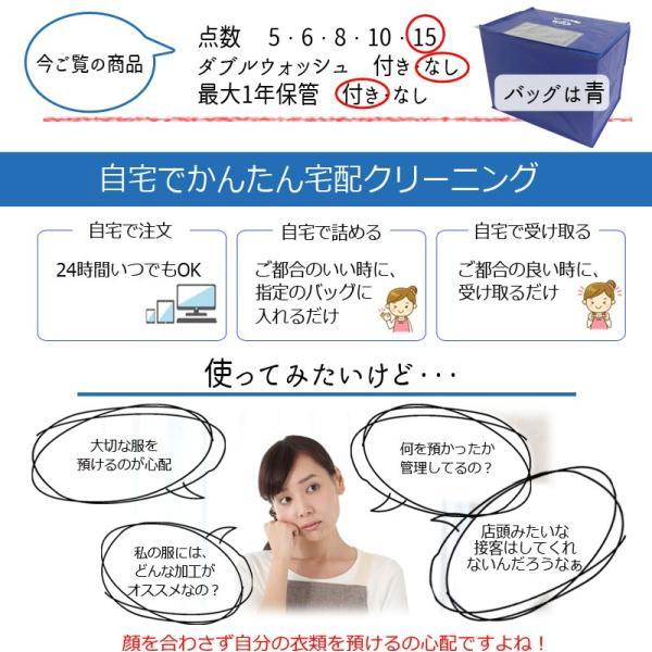 宅配クリーニング 保管付 15点 まで 詰め放題 送料無料 簡易シミ抜き 抗菌無料  タカケン クリーニング|takaken|02