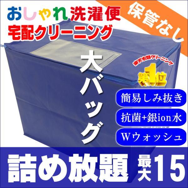 宅配クリーニング おしゃれ洗濯便_taka0208