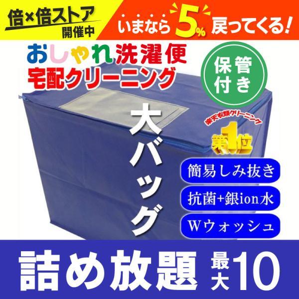 宅配クリーニング おしゃれ洗濯便_taka0239