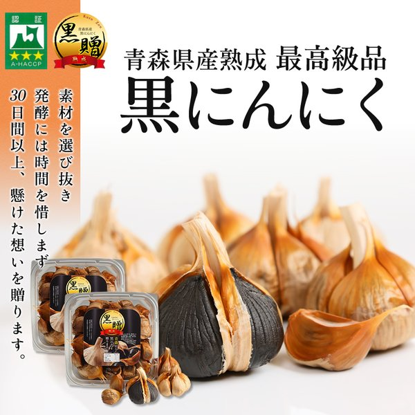 楽天で1位を獲得!!黒にんにく 青森県産 黒贈  1kg|takamaru-bisyokucom|02