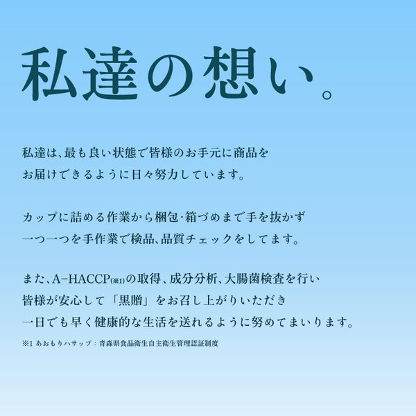 楽天で1位を獲得!!黒にんにく 青森県産 黒贈  1kg|takamaru-bisyokucom|12