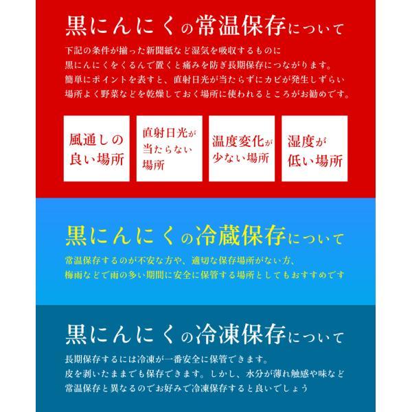 楽天で1位を獲得!!黒にんにく 青森県産 黒贈  1kg|takamaru-bisyokucom|15