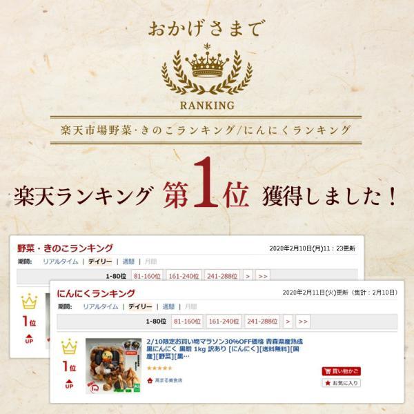 楽天で1位を獲得!!黒にんにく 青森県産 黒贈  1kg|takamaru-bisyokucom|03