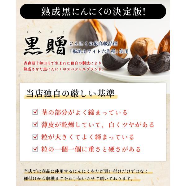楽天で1位を獲得!!黒にんにく 青森県産 黒贈  1kg|takamaru-bisyokucom|07