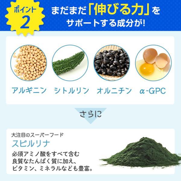 アルギニン サプリ 子供 カルシウム キッズ サプリメント こども 成長 ビタミンD ビタミンB6 栄養機能食品 ノビルン 公式|takamitu|12