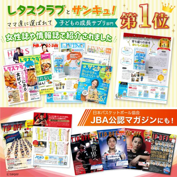 アルギニン サプリ 子供 カルシウム キッズ サプリメント こども 成長 ビタミンD ビタミンB6 栄養機能食品 ノビルン 公式|takamitu|16