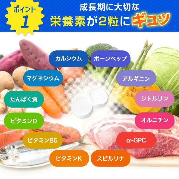 アルギニン サプリ 子供 カルシウム キッズ サプリメント こども 成長 ビタミンD ビタミンB6 栄養機能食品 ノビルン 公式|takamitu|10