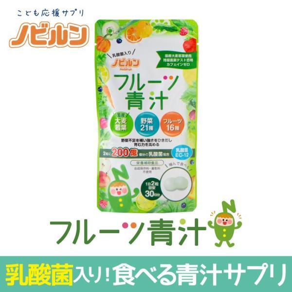 ノビルン 公式 こども フルーツ青汁 大麦若葉 乳酸菌 EC-12 野菜 子供 サプリ 60粒 栄養補助食品 野菜不足 ビタミン ミネラル サプリメント 送料無料|takamitu