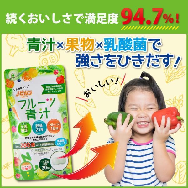 ノビルン 公式 こども フルーツ青汁 大麦若葉 乳酸菌 EC-12 野菜 子供 サプリ 60粒 栄養補助食品 野菜不足 ビタミン ミネラル サプリメント 送料無料|takamitu|02