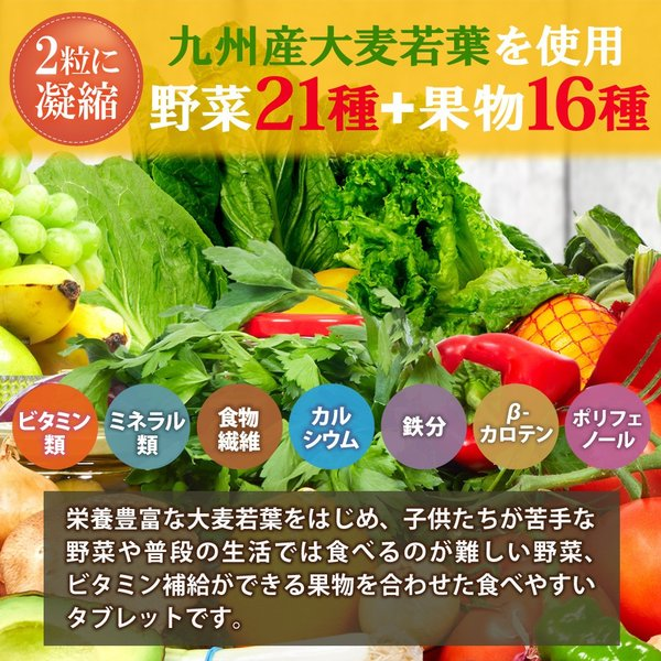 ノビルン 公式 こども フルーツ青汁 大麦若葉 乳酸菌 EC-12 野菜 子供 サプリ 60粒 栄養補助食品 野菜不足 ビタミン ミネラル サプリメント 送料無料|takamitu|03