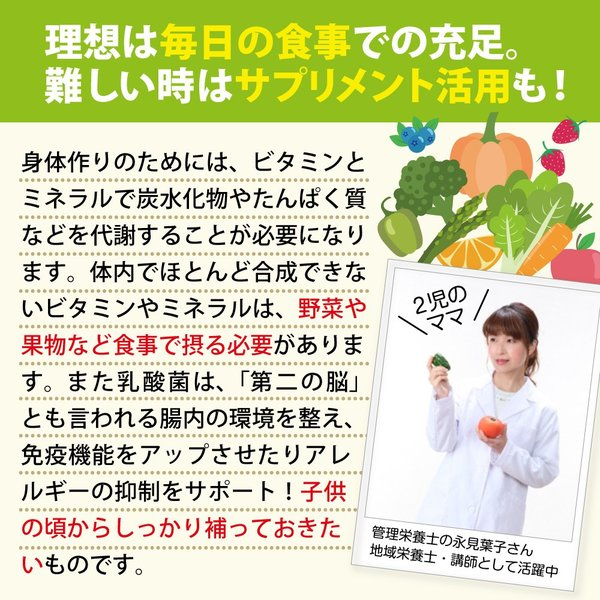 ノビルン 公式 こども フルーツ青汁 大麦若葉 乳酸菌 EC-12 野菜 子供 サプリ 60粒 栄養補助食品 野菜不足 ビタミン ミネラル サプリメント 送料無料|takamitu|06