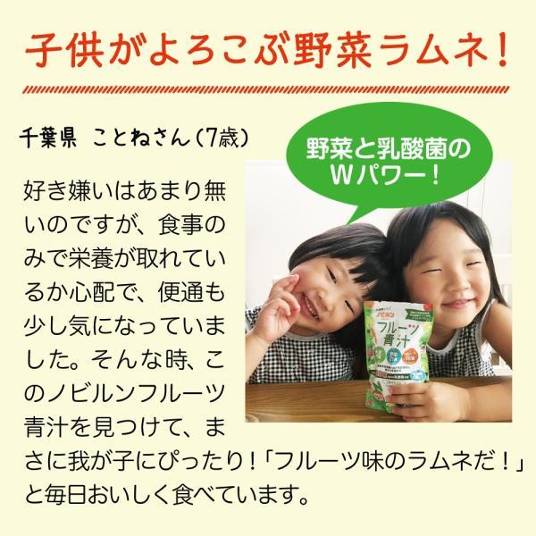 ノビルン 公式 こども フルーツ青汁 大麦若葉 乳酸菌 EC-12 野菜 子供 サプリ 60粒 栄養補助食品 野菜不足 ビタミン ミネラル サプリメント 送料無料|takamitu|08