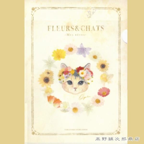 A4クリアファイル flerus&chats クリアホルダー 猫 雑貨【レターパックプラス可】【メール便可】A