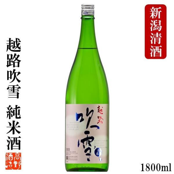 敬老の日 プレゼント 日本酒 純米酒 越路吹雪 1800ml 一升瓶 辛口 お酒 ギフト 新潟 高野酒造 takano-shuzo-y
