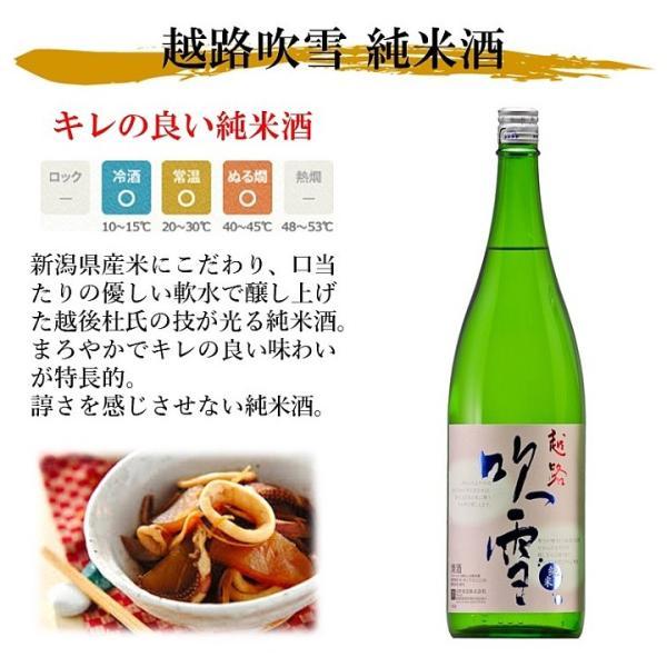 敬老の日 プレゼント 日本酒 純米酒 越路吹雪 1800ml 一升瓶 辛口 お酒 ギフト 新潟 高野酒造 takano-shuzo-y 02