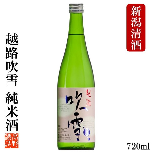 日本酒 お酒 純米酒 越路吹雪 720ml 辛口 敬老の日 ギフト プレゼント 新潟 高野酒造|takano-shuzo-y