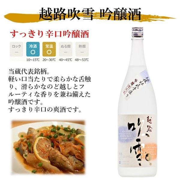 遅れてごめんね 父の日 日本酒 プレゼント 70代 ギフト お酒 飲み比べセット 越路吹雪 吟醸酒 純米酒 本醸造 1800ml 一升 3本 辛口 新潟 高野酒造|takano-shuzo-y|02