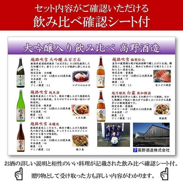 父の日 日本酒 プレゼント お酒 ギフト 飲み比べ 大吟醸 入り 1800ml 一升 5本 セット 辛口 新潟 高野酒造|takano-shuzo-y|07