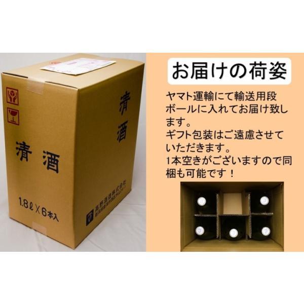 父の日 日本酒 プレゼント お酒 ギフト 飲み比べ 大吟醸 入り 1800ml 一升 5本 セット 辛口 新潟 高野酒造|takano-shuzo-y|08