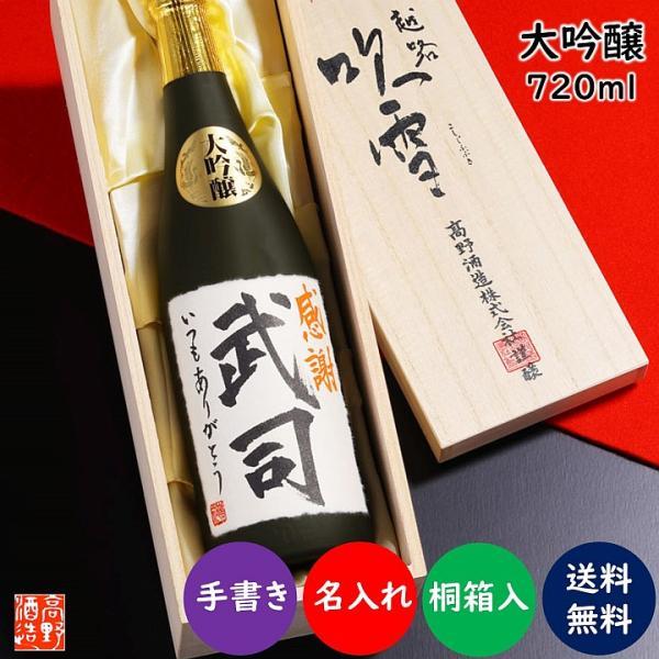 父の日 名入れ 日本酒 プレゼント お酒 ギフト 大吟醸 手書きラベル 720ml 木箱入 辛口 60代 70代 80代 新潟 高野酒造|takano-shuzo-y