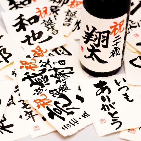 名入れ プレゼント 日本酒 ギフト お酒 大吟醸 手書きラベル 1800ml 一升瓶 桐箱入 辛口 敬老の日 誕生日 還暦 古希 退職 新潟 高野酒造|takano-shuzo-y|08