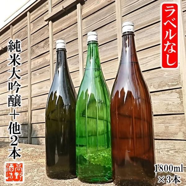 訳ありグルメ お酒 日本酒 ラベルなし 純米大吟醸 入り 飲み比べセット 1800ml 一升瓶 3本 辛口 甘口 新潟 高野酒造|takano-shuzo-y