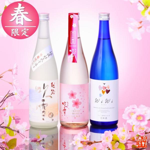 あらばしり 日本酒 飲み比べセット