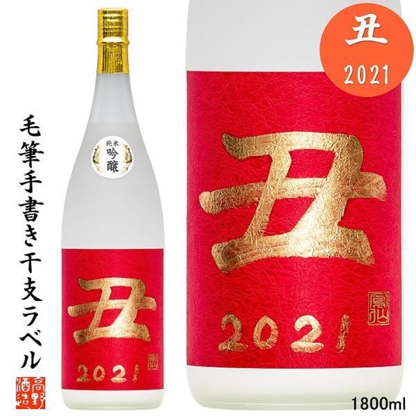 干支ラベル 日本酒 純米吟醸
