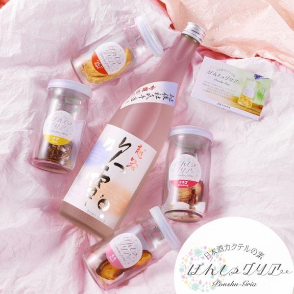 日本酒 ぽんしゅグリア 飲み比べセット