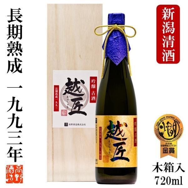 遅れてごめんね 父の日 日本酒 プレゼント 70代 ギフト お酒 吟醸 古酒 越匠 1993年 25年 720ml 木箱入 限定品 辛口 新潟 高野酒造|takano-shuzo-y