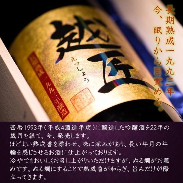 遅れてごめんね 父の日 日本酒 プレゼント 70代 ギフト お酒 吟醸 古酒 越匠 1993年 25年 720ml 木箱入 限定品 辛口 新潟 高野酒造|takano-shuzo-y|02