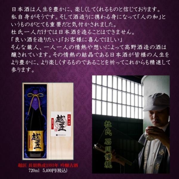 遅れてごめんね 父の日 日本酒 プレゼント 70代 ギフト お酒 吟醸 古酒 越匠 1993年 25年 720ml 木箱入 限定品 辛口 新潟 高野酒造|takano-shuzo-y|04