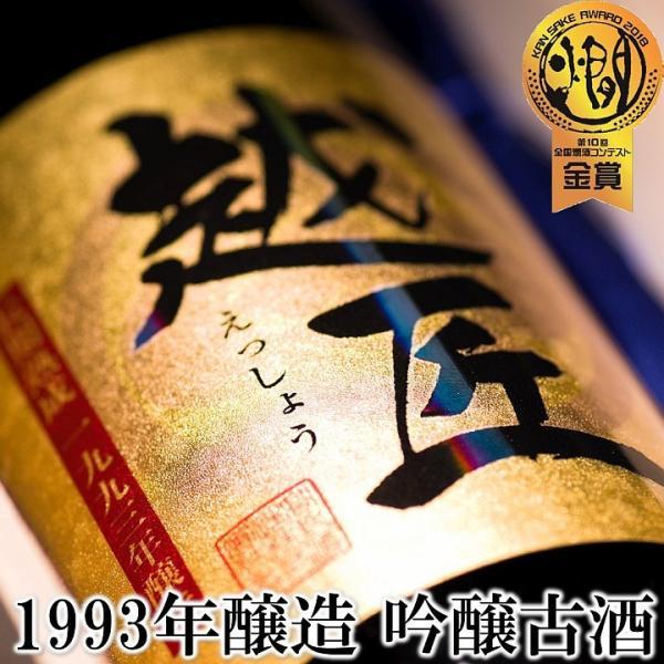 遅れてごめんね 父の日 日本酒 プレゼント 70代 ギフト お酒 吟醸 古酒 越匠 1993年 25年 720ml 木箱入 限定品 辛口 新潟 高野酒造|takano-shuzo-y|06