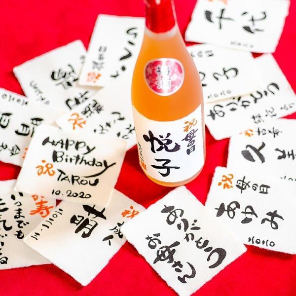 名入れ プレゼント 梅酒 毛筆手書きラベル 日本酒梅酒 720ml 桐箱入 酒 お酒 ギフト 誕生日 退職 祝い 内祝い 父 母 両親 新潟 高野酒造|takano-shuzo-y|02