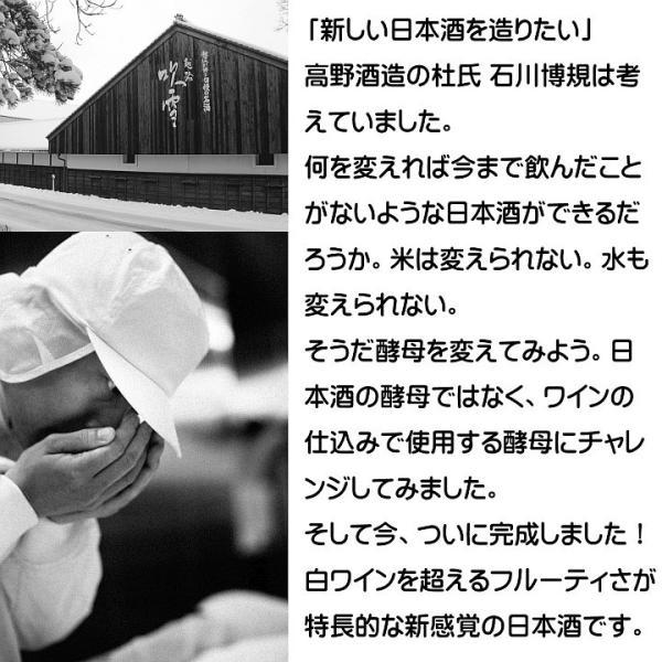 お中元 御中元 ギフト お酒 プレゼント 日本酒 梅酒 飲み比べセット ワイン酵母 純米吟醸酒 日本酒梅酒 720ml 2本 甘口 新潟 高野酒造|takano-shuzo-y|04